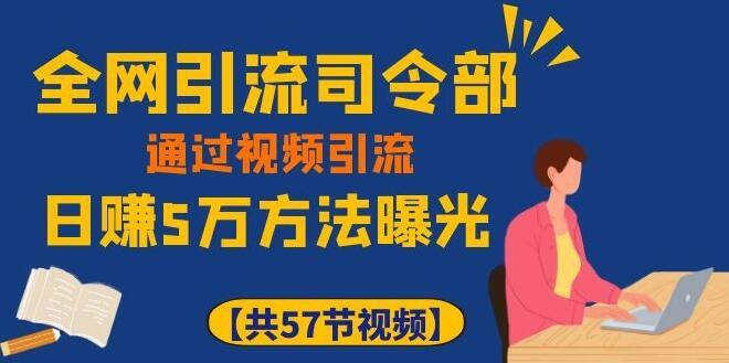 (08期)全网引流司令部_通过视频引流,日赚5万教程