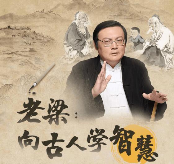 (1069期)【完结】老梁:向古人学习智慧全集