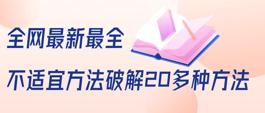 (578期)抖商6.28全网最新最全抖音不适宜方法破解20多种方法(视频+文档)