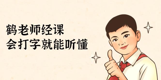 (590期)鹤老师经济课:不需要任何经济学基础,会打字就能听懂