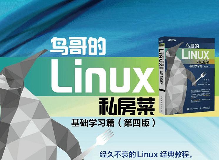 (57期)鸟哥的Linux私房菜 基础学习篇
