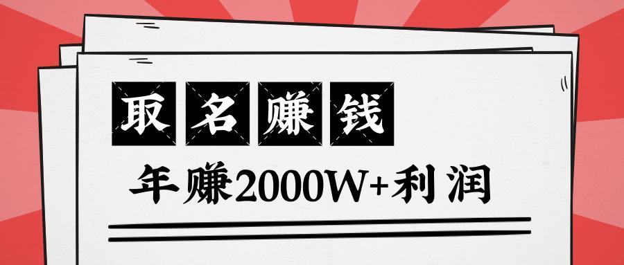(603期)王通:不要小瞧任何一个小领域,取名技能也能快速赚钱,年赚2000W+利润
