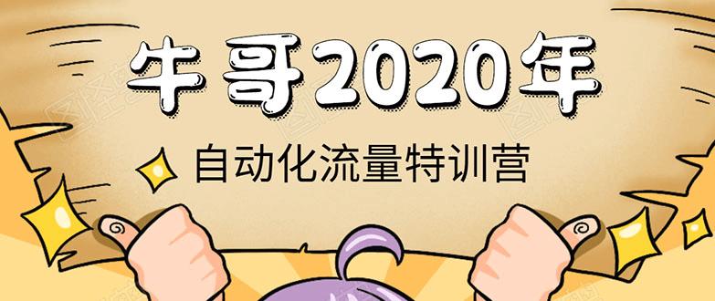 (610期)牛哥微课堂《2020自动化流量特训营》30天5000有效粉丝正规项目