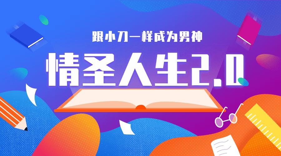 (204期)【完结】乌鸦救赎《情圣人生2.0》完整版