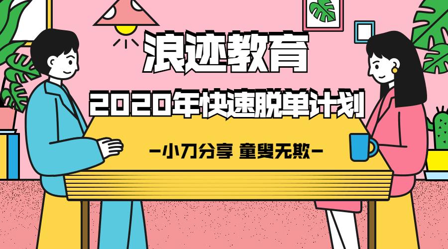 (205期)【完结】浪迹教育:2020年最快脱单计划
