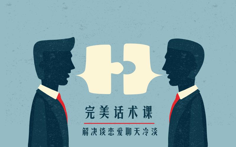 (208期)【完结】楚淮老师/不惑老师完美话术课