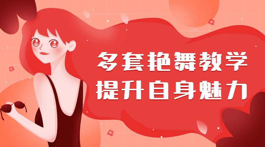 (211期)【完结】多套极致艳舞:保持新鲜感