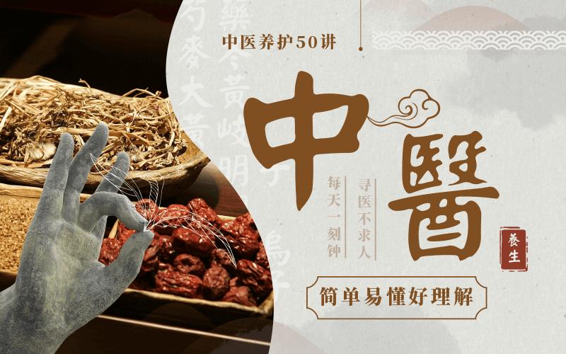 (1124期)【完结】佟彤中医养护50讲:轻松保健