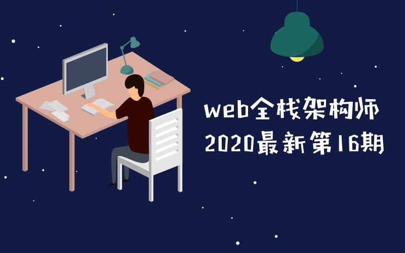(1125期)【完结】web全栈架构师第16期教程