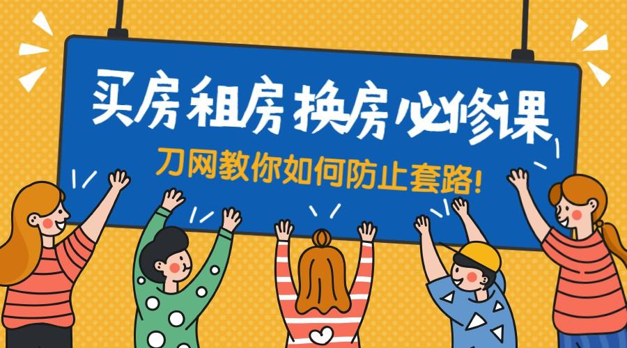 (1127期)【完结】买房租房换房防套路必修课