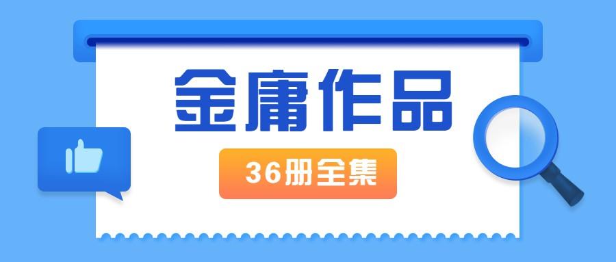 (60期)金庸作品全集新修版全36册