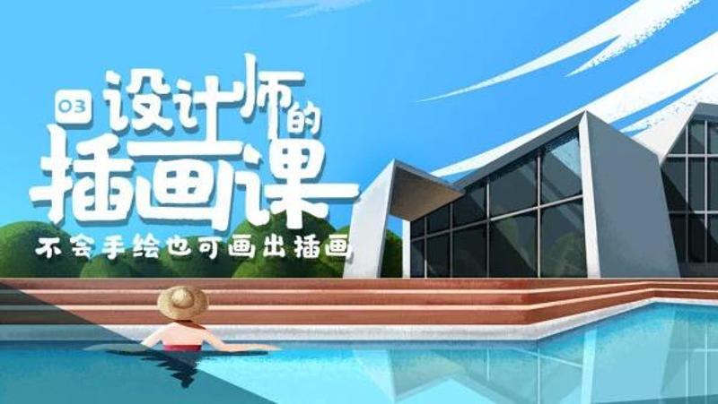 (1130期)【完结】BIGD设计师的插画课第三期