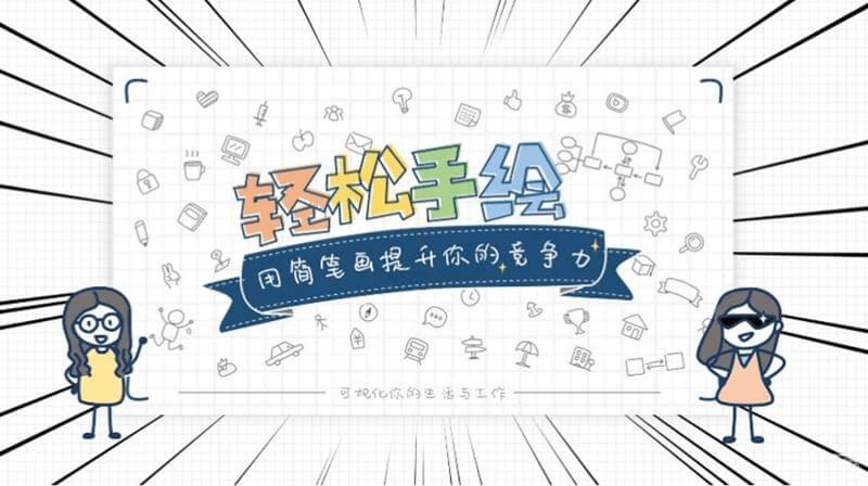 (1129)【完结】轻松手绘:用简笔画提升竞争力