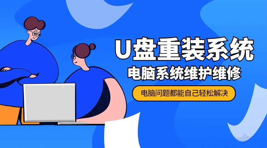 (1131期)【完结】U盘重装系统 电脑系统维护