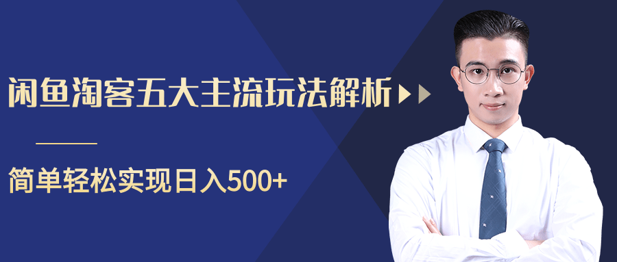 (765期)柚子咸鱼淘客五大主流玩法解析,掌握后既能引流又能轻松实现日入500+