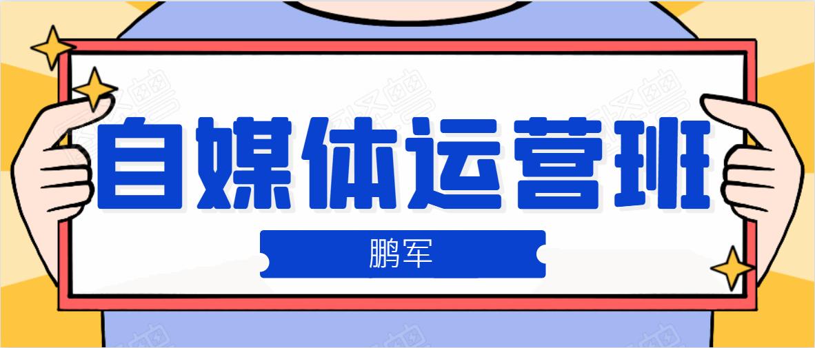 (767期)鹏哥自媒体运营班、宝妈兼职,也能月入2W,重磅推荐!【价值899元】