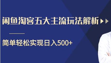 (768期)闲鱼淘客五大主流玩法解析,掌握后既能引流又能轻松实现日入500+