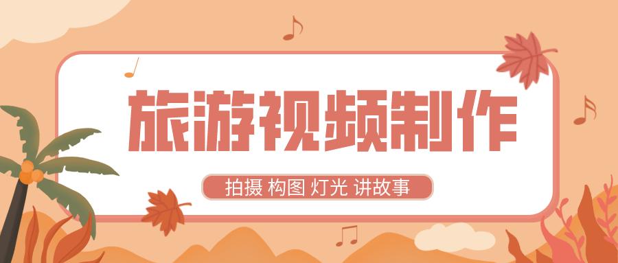 (1137期)【完结】旅游视频制作教程 带中文字幕
