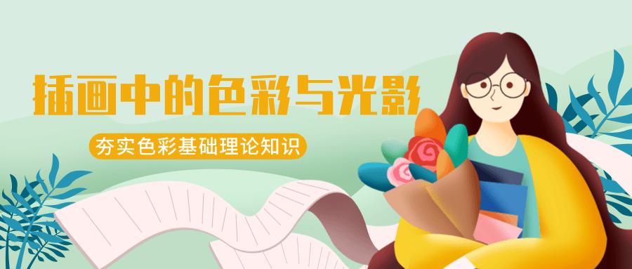 (1139期)【完结】王朝阳:插画中的色彩与光影