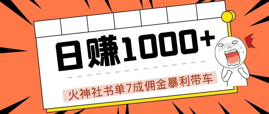 (772期)火神社书单7成佣金暴利带车,揭秘高手日赚1000+的套路,干货多多!