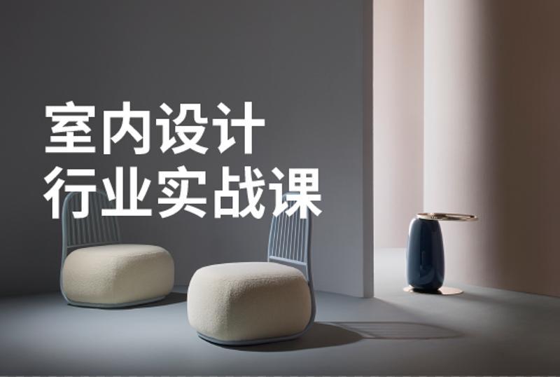 (1140期)【完结】室内设计行业基础到进阶实战