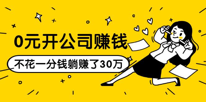 (774期)0元开公司赚钱,不花一分钱几天躺赚了30多万,详细操作流程!