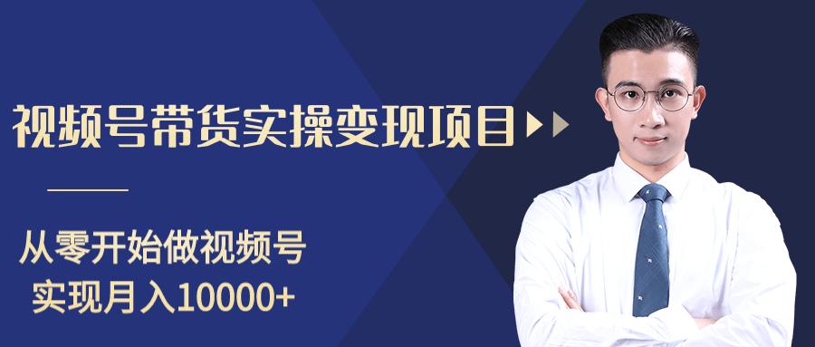 (781期)柚子分享课:微信视频号变现攻略,新手零基础轻松日赚千元