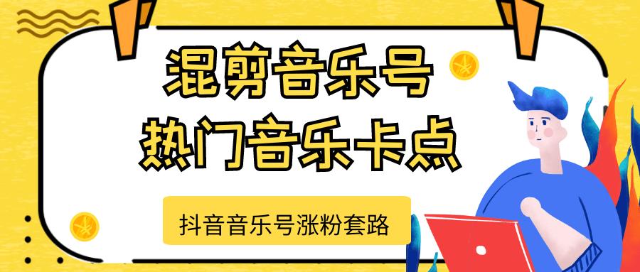 (789期)抖音音乐号涨粉套路,音乐号涨粉之混剪音乐号【热门音乐卡点】