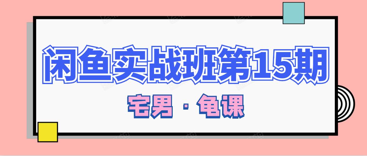 (794期)闲鱼无货源电商课程第15期,一个月收益几万不等