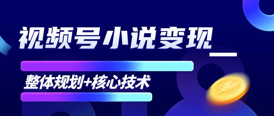 (797期)柚子微信视频号小说变现项目,全新玩法零基础也能月入10000+【核心技术】