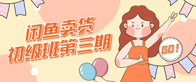 (804期)强子日志闲鱼卖货初级班第三期:新手0基础学习闲鱼卖货赚钱,月入过万