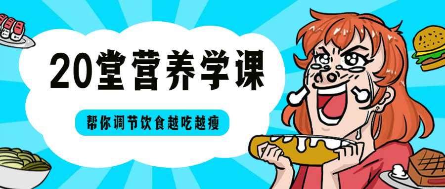 (1145期)【完结】20堂营养学课,帮你越吃越瘦