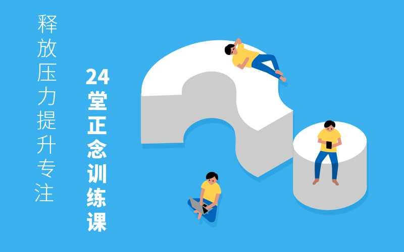(1144期)【完结】24堂正念训练课:提升专注