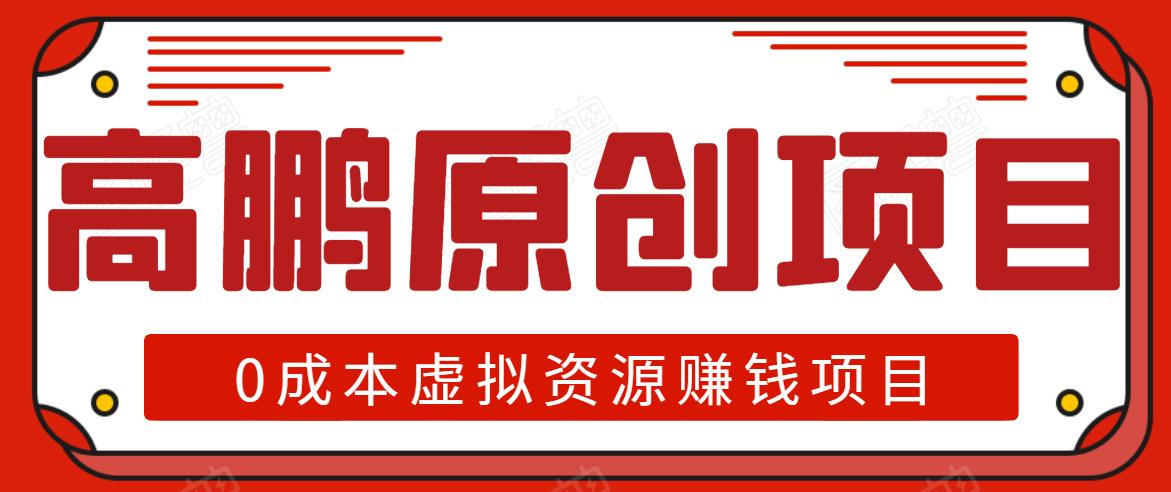 (858期)高鹏圈半自动化出单,月入2万零成本虚拟产品项目【附资料】