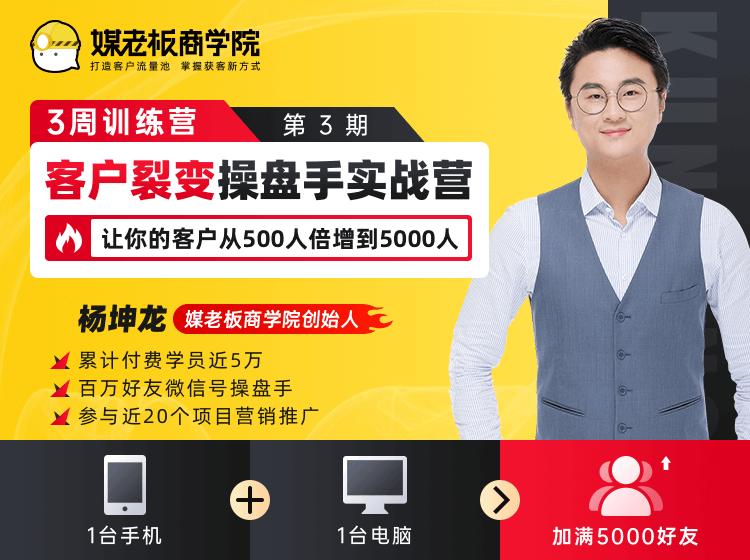 (862期)客户裂变操盘手实战营 一台手机+一台电脑,让你的客户从500人裂变5000人