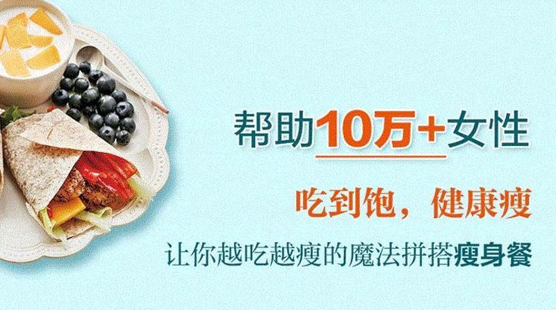 (1155期)【完结】越吃越瘦:月瘦10斤不反弹