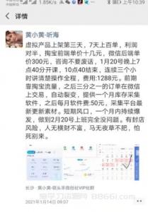 (965期)黄小黄淘宝虚拟产品百单玩法,利润对半,短期风口,一个月内持续爆发