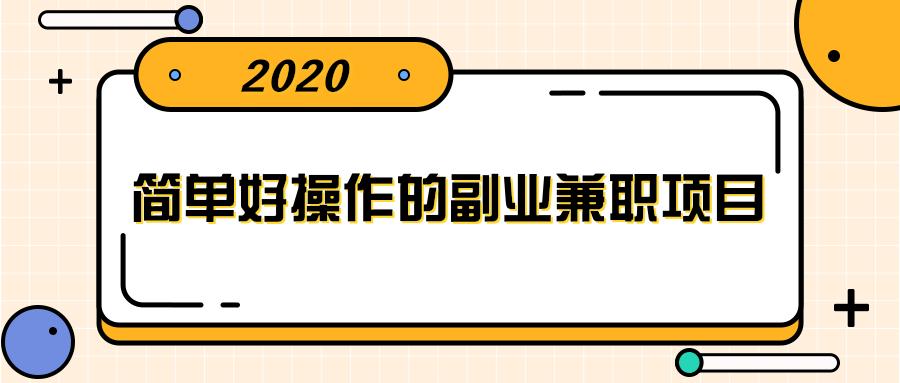 (991期)简单好操作的副业兼职项目 ,小红书派单实现月入5000+