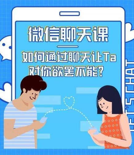 (990期)情感咨询师唐:微信聊天课,如何通过聊天让TA 对你欲罢不能?