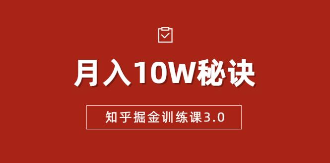 (1002期)知乎掘金训练课3.0:低成本,可复制,流水线化先进操作模式 月入10W秘诀