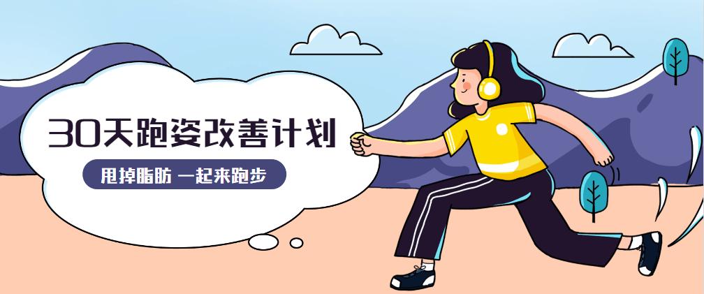 (1160期)【完结】30天运动跑姿改善计划