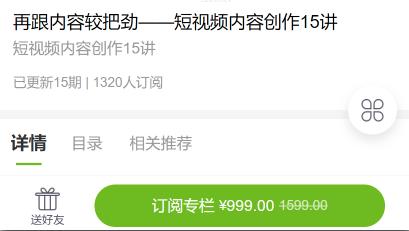 (1092期)赵磊(令狐)再跟内容较把劲-短视频内容创作15讲破解内容的秘密价值999元