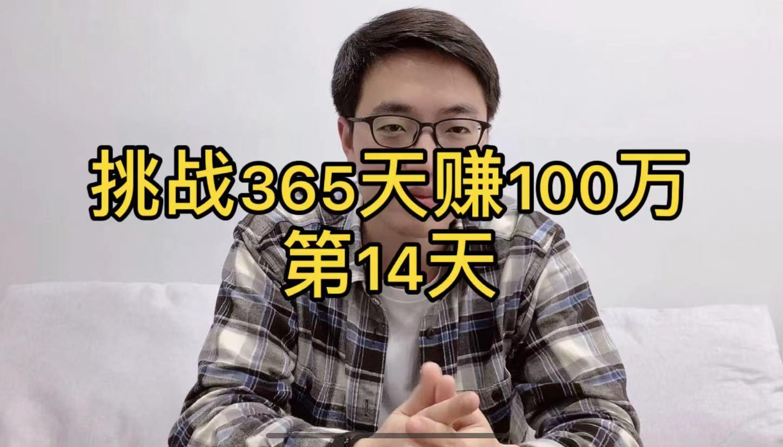第14天|挑战365天赚100万【野蛮生长社】