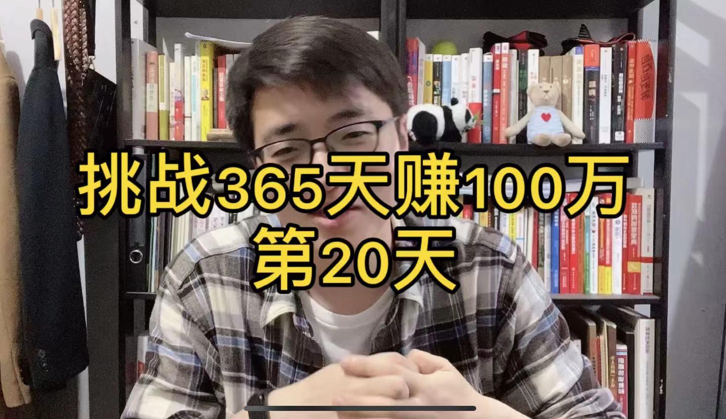 第20天|挑战365天赚100万【野蛮生长社】