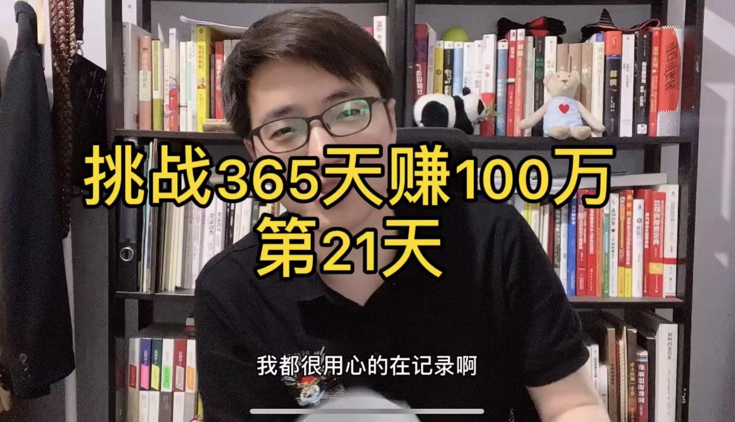 第21天|挑战365天赚100万【野蛮生长社】