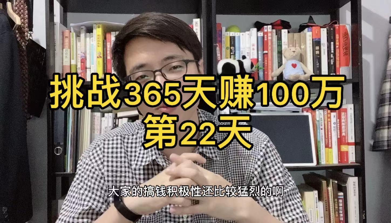 第22天|挑战365天赚100万【野蛮生长社】