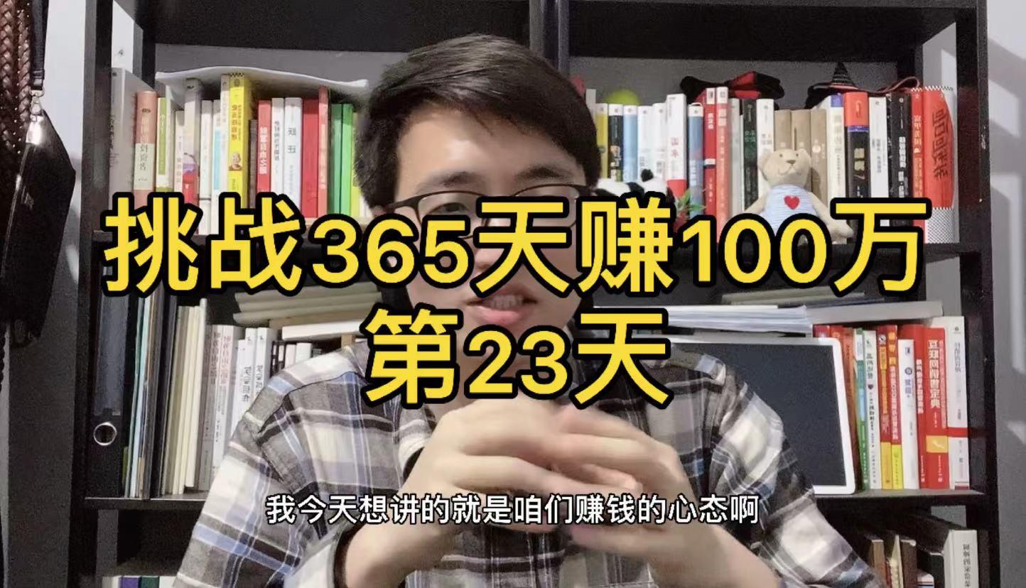第23天|挑战365天赚100万【野蛮生长社】