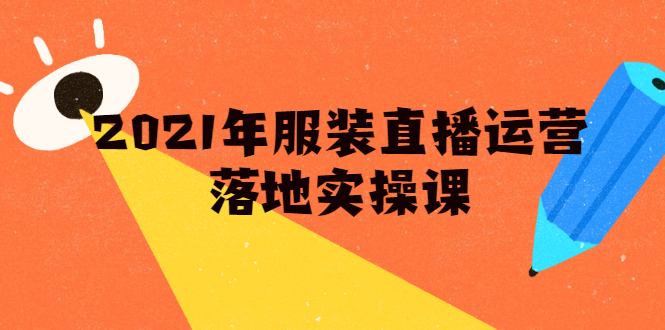 (1177期)雨婷·2021年服装直播运营落地实操课,新号0粉如何快速带货日销10W+