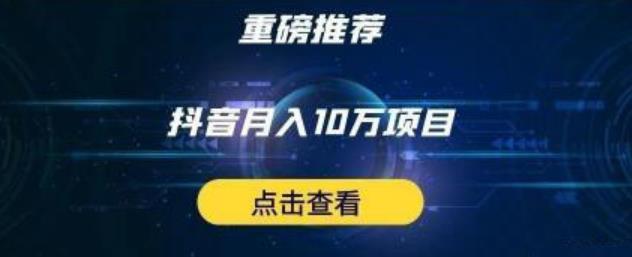 (1232期)星哥抖音中视频计划:单号月入3万抖音中视频项目,百分百的风口项目
