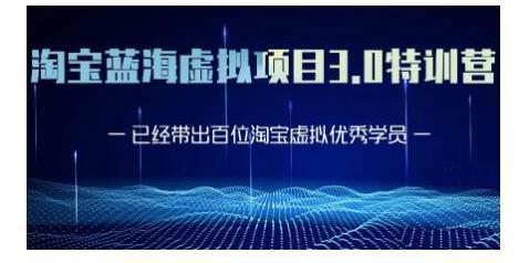 (1247期)黄岛主·淘宝蓝海虚拟项目3.0,小白宝妈零基础的都可以做到月入过万
